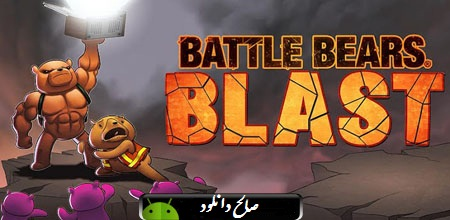 Battle_Bears_BLAST_v1.1-[salehdownload.rozblog.com]